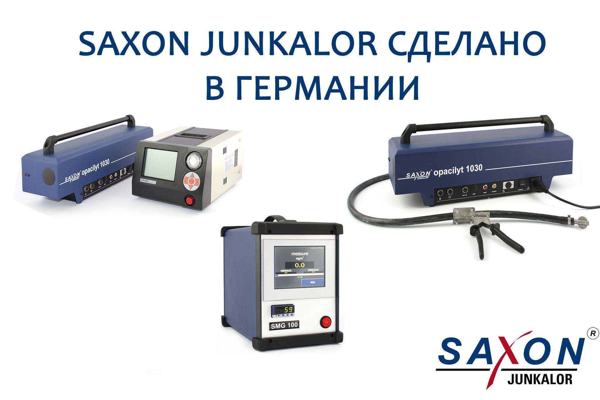 Приборы Saxon Junkalor